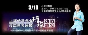 上海幼教年會心智力教育論壇.jpg